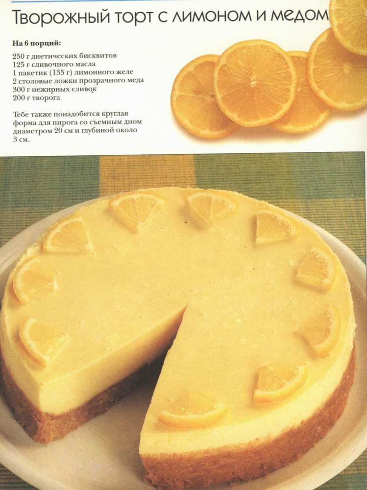 творожные торты фото с рецептом